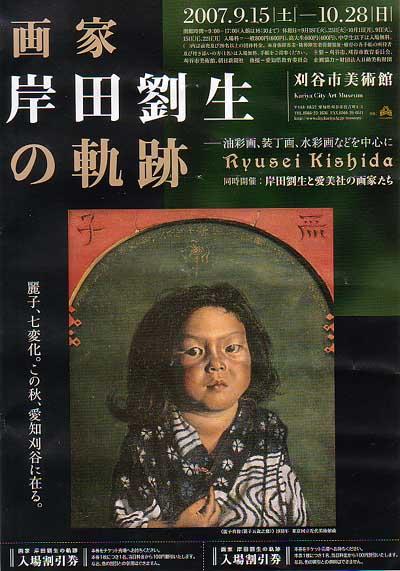 Kishidaryusei