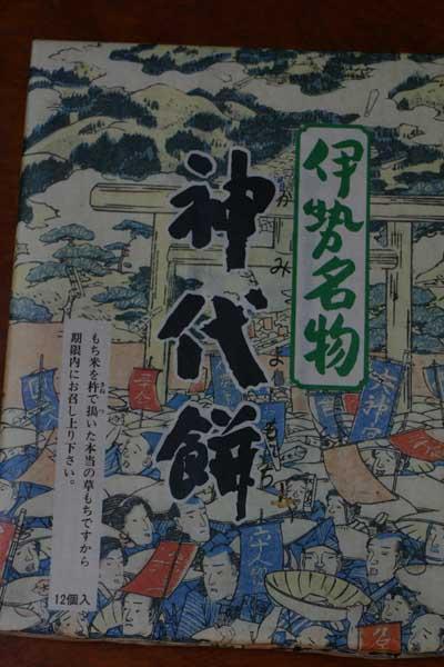 Kamiyomochi1