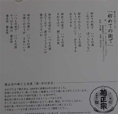 Kikumasamune3