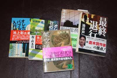 Ikeidojun