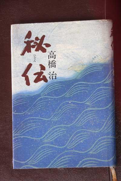Ishinagi6