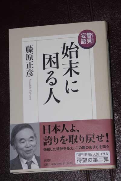 Fujiwara2