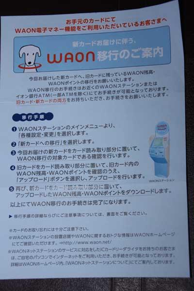 Waon_2