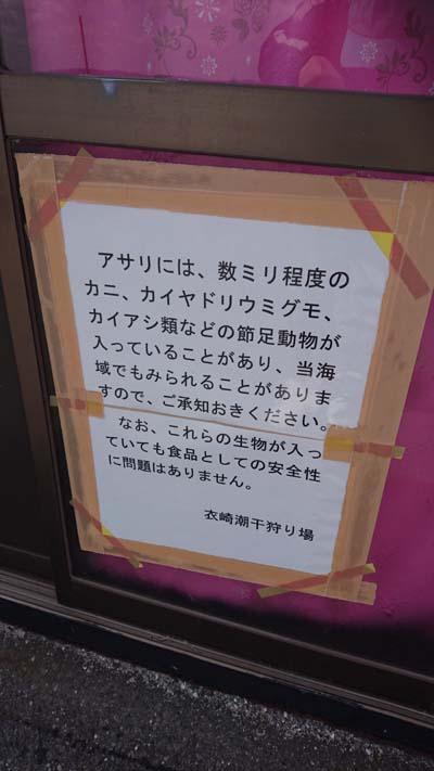 Asari3