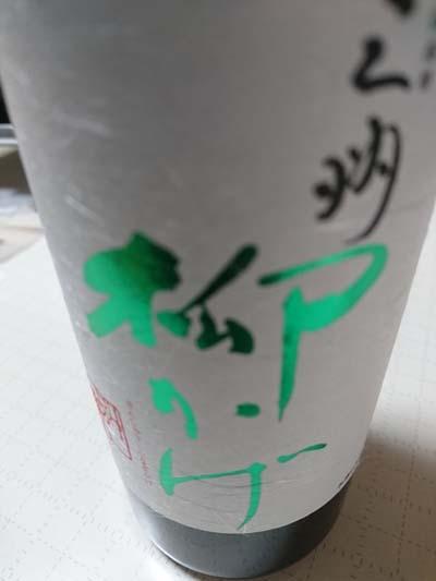 Yanagikage1